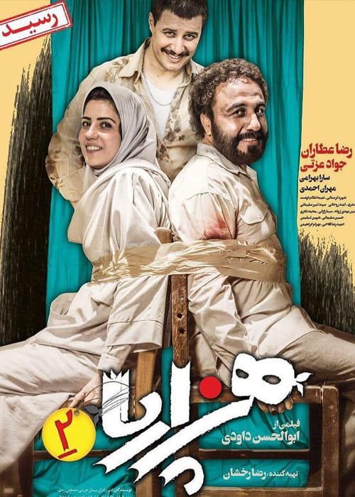 دانلود فیلم سینمایی Ask Sana Benzer با لینک مستقیم